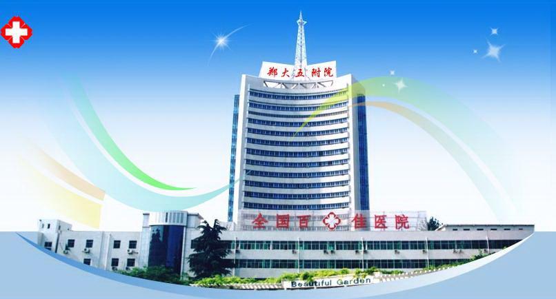 河南省最好的膽管癌醫院是哪家