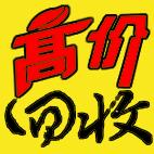 13776676850南京二手家具回收,大量回收
