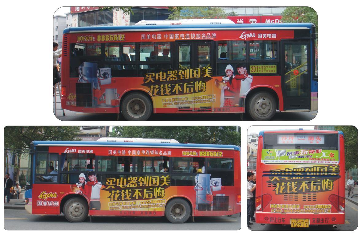 鹤山市公汽广告独家代理