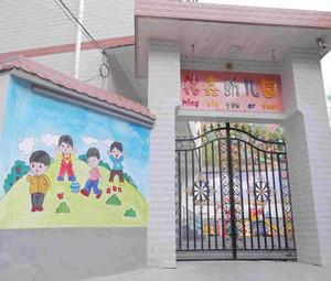 山阳铭鑫幼儿园