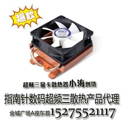 告別顯卡噪音選超頻三散熱器