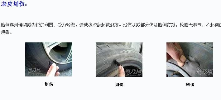 澳门银河娱乐在线德乃福汽车轮胎硬伤修复