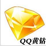 送QQ黄钻一个月