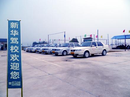华容县新华驾校