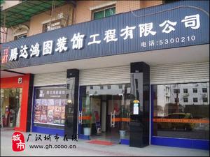 腾达鸿图装饰工程有限公司广汉分公司