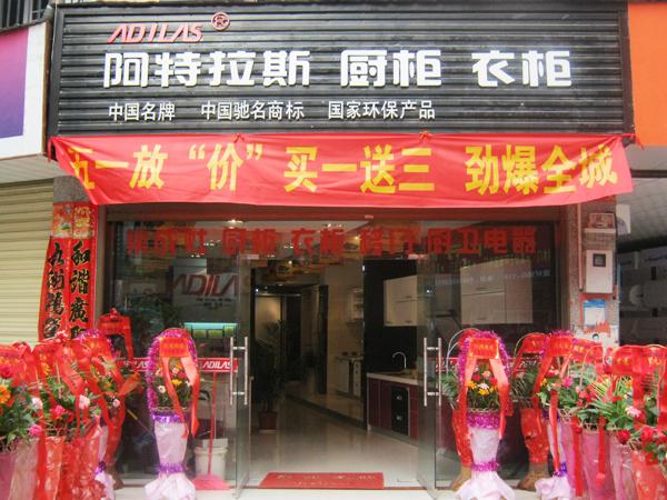 宁远县阿特拉斯橱柜・衣柜专卖店