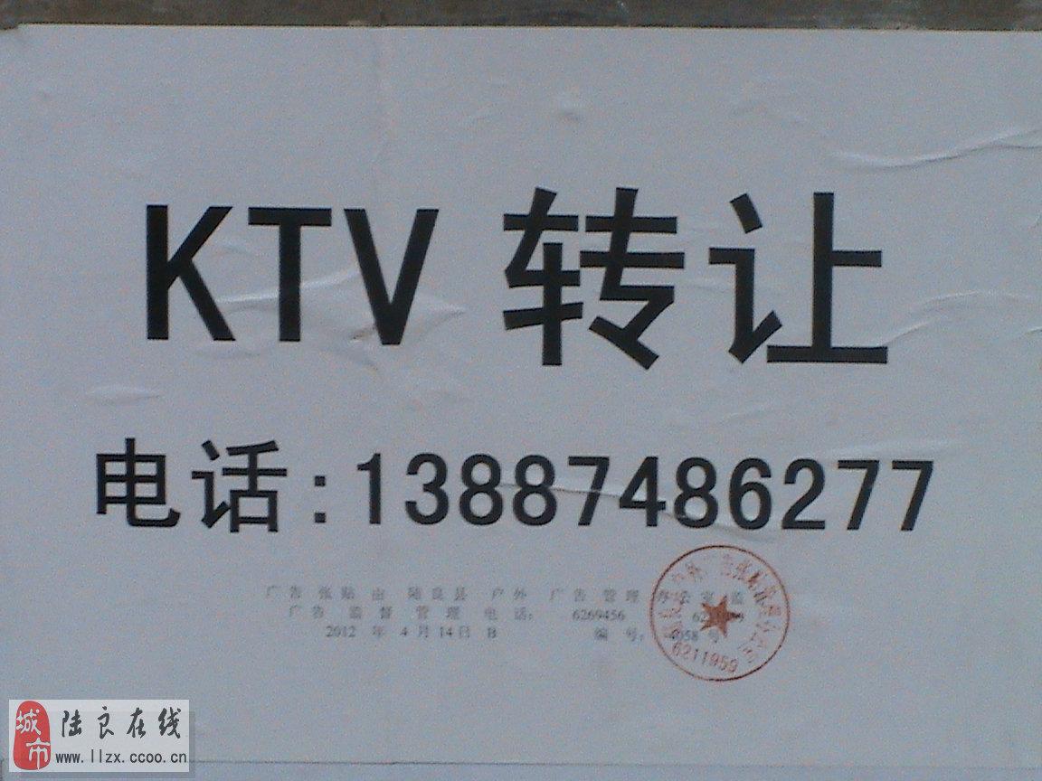陆良KTV转让