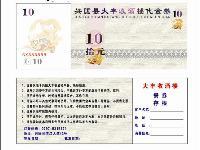 [大�S收酒��]抵�督痤~10元��惠券