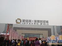 重庆聚信美家居世纪城