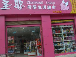 龙8国际娱乐城圣婴婴幼专卖连锁