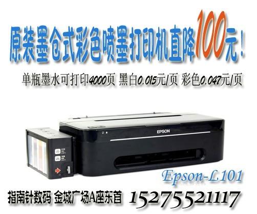 愛普森打印成本極低的彩色噴墨打印機