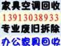 南京二手家具回收/南京办公家具回收/南京旧家具回收