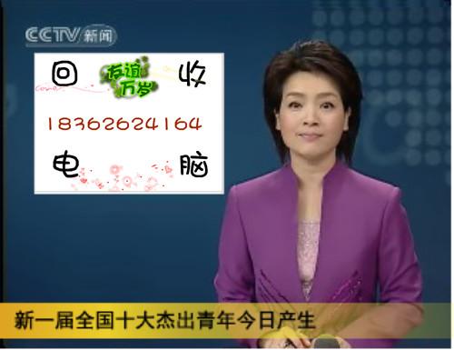 苏州二手电脑回收苏州笔记本回收吴江二手电脑回收