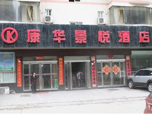 旬阳康华景悦酒店