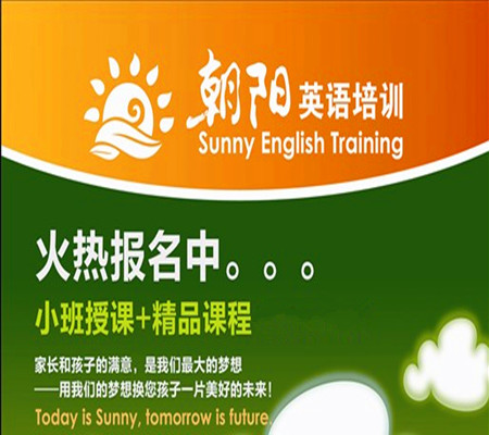 朝阳英语培训
