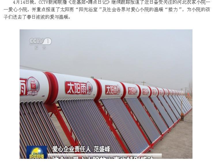 太阳雨太阳能热水器诚招黑山经销商