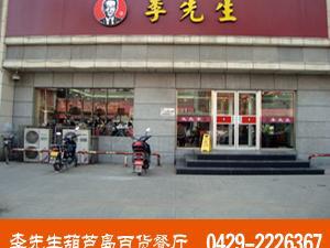 威尼斯人注册_明升网址李先生百货店