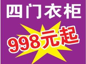 四门大衣柜998元起