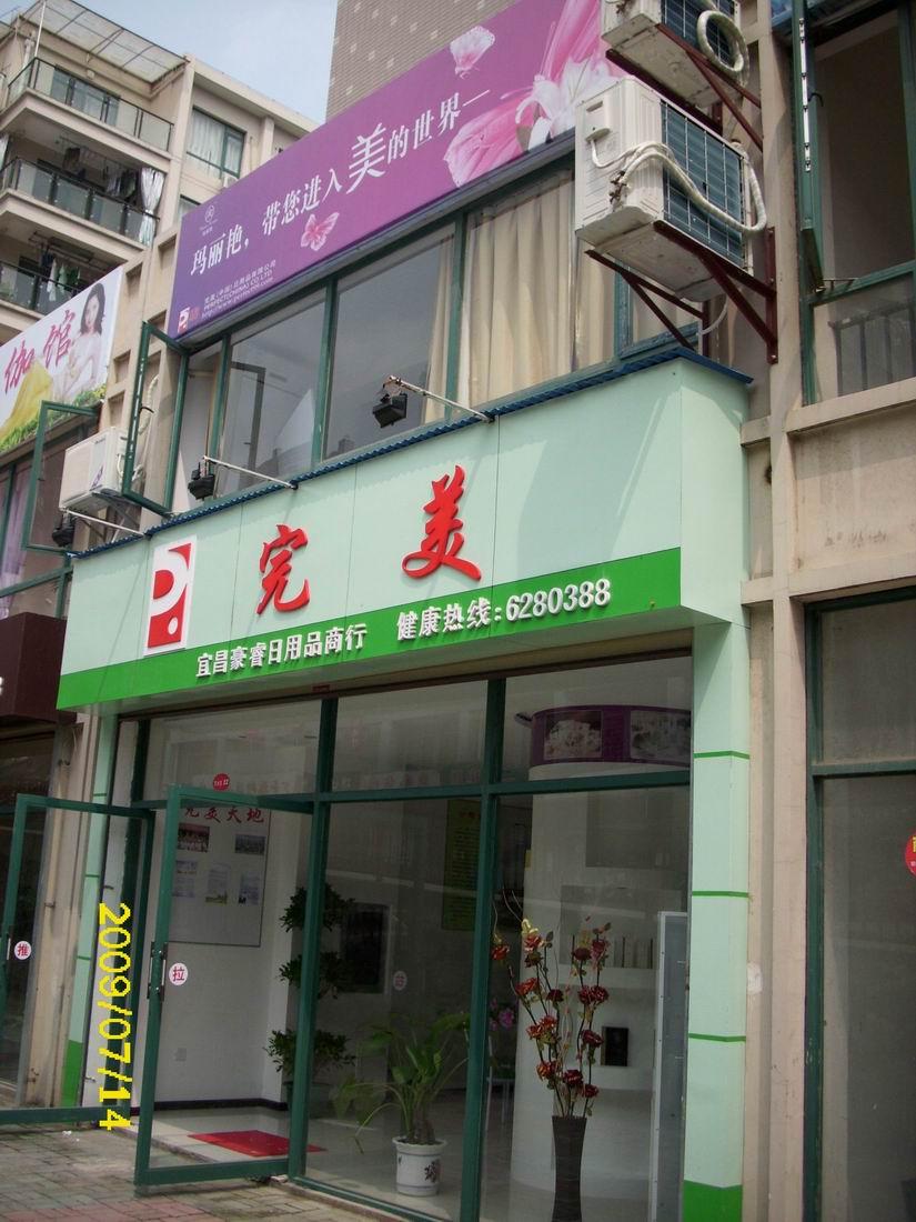 宜昌完美专卖店  营养餐
