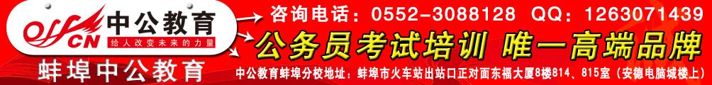 【蚌埠中公】2012年安徽公务员考试笔试成绩查询