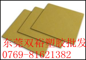 阻燃环氧板FR-4板//黄色环氧板、