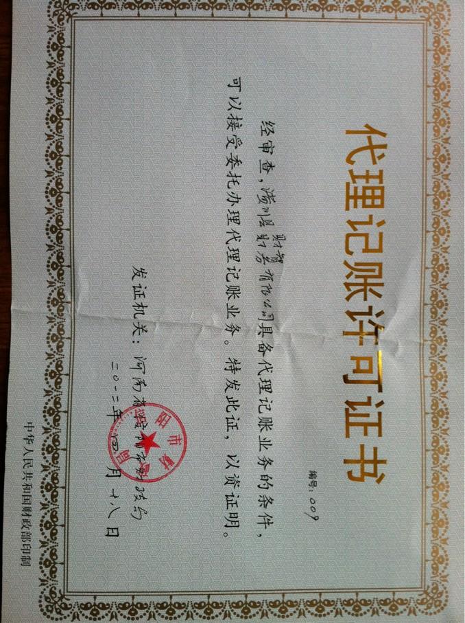 潢川本地代理记账公司,报税,工商注册年检 税务清算