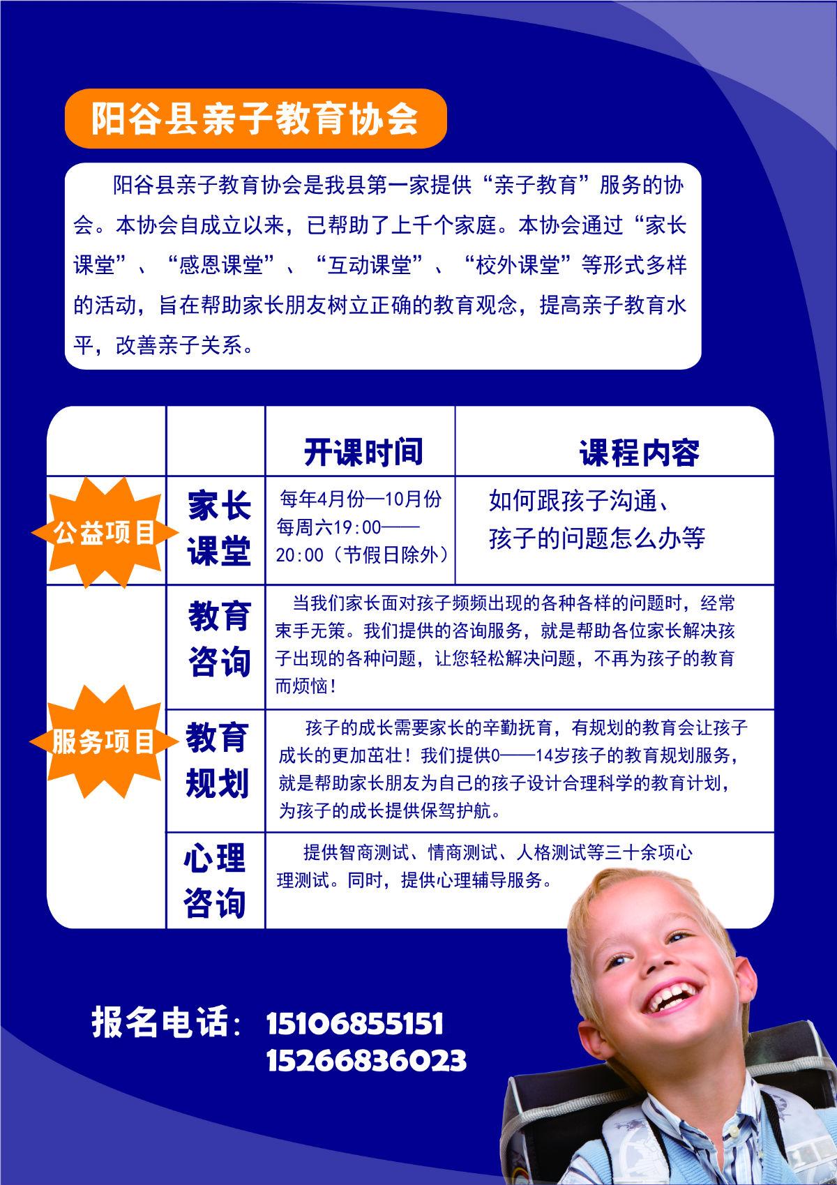 陽谷親子教育協會招生