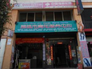 楚雄市青年服务中心