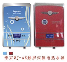 维京WJ-AE触屏恒温即热电热水器