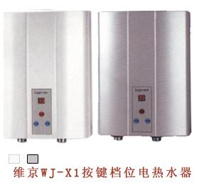 维京WJ-X1按键3档即热电热水器