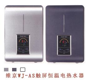维京WJ-AS触屏恒温即热电热水器