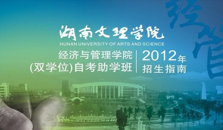 湖南文理学院2012年专升本(自考)招生报名正式开