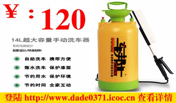 (郑州)自助洗车器(便捷式),8/14升水桶