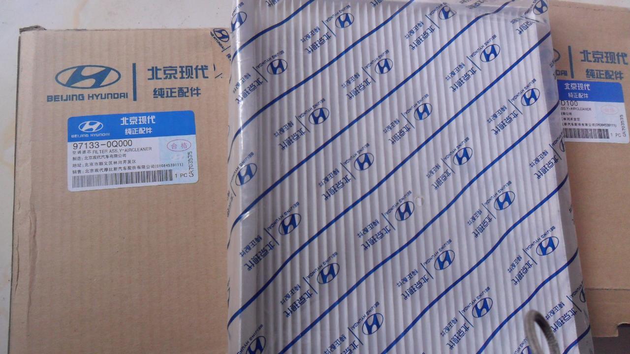 北京现代伊兰特/索纳塔/悦动/空调滤芯/质优价廉