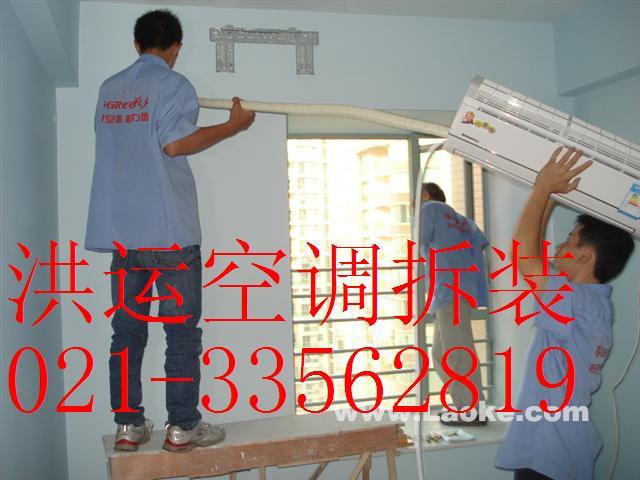 长宁区黄金城道附近空调维修清洗低价加液保养服务公司