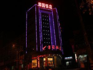 旬阳翠园饭店