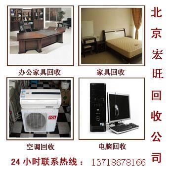 北京市大量回收铁皮柜,二手办公用品等