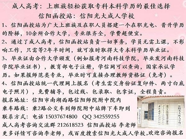 2012年淮濱縣成人高招(成教)專科本科報名