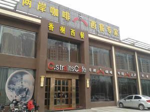 两岸咖啡邹城店
