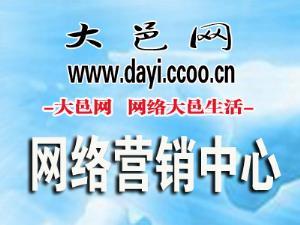 大邑网络营销中心――为商家服务
