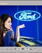 福特汽车主题摄影比赛