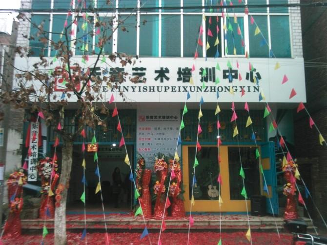 乐音艺术培训中心常年招生