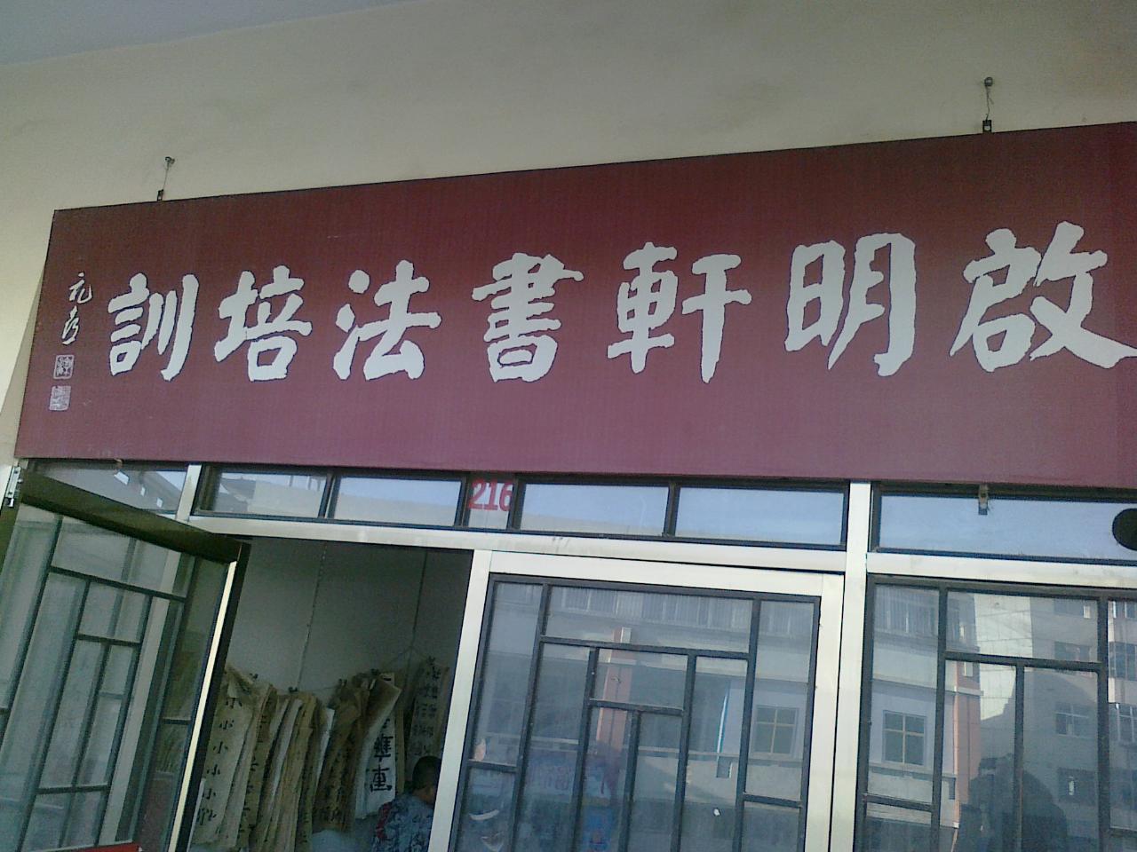秦安启明轩书法培训