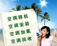 北京崇文区空调清洗88685701