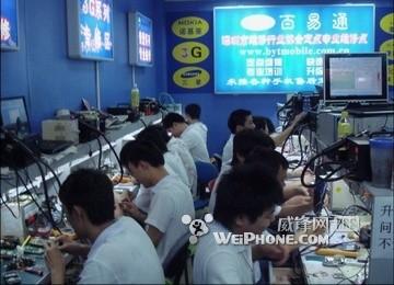 誠信手機培訓維修中心 招收學徒