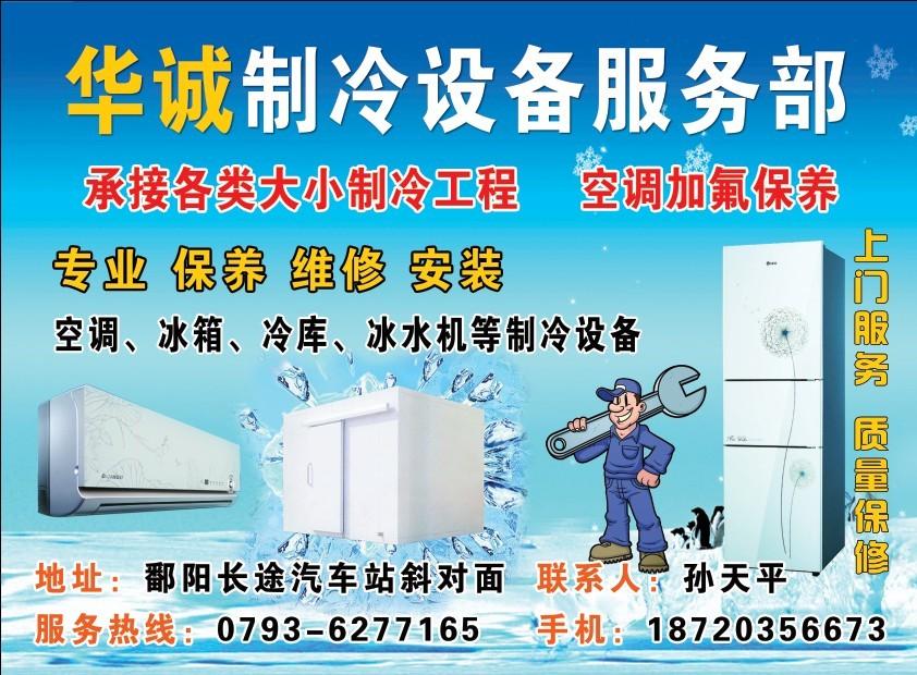专业冷库制作、空调、冰箱、冰水机、等制冷设备维修、