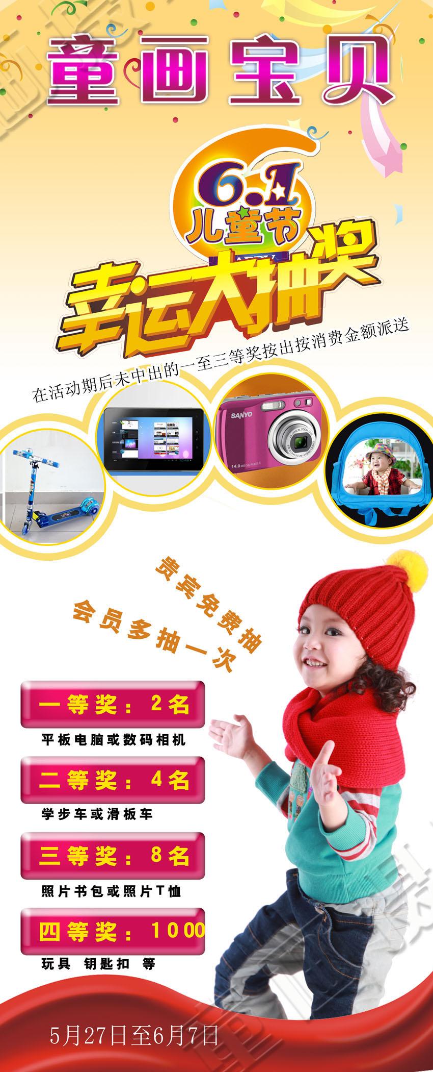 同江市童画儿童摄影六一儿童节