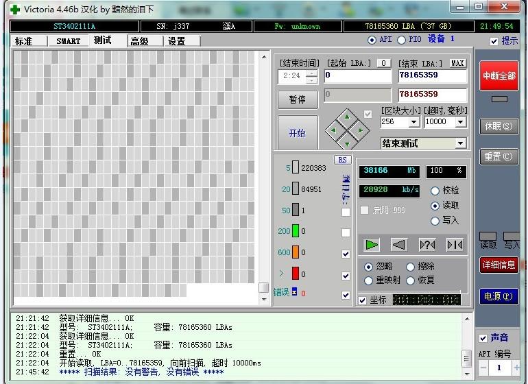 希捷40G IDE并口硬盘