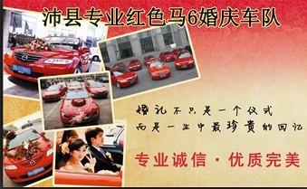 沛县地区红色马6婚庆车队。