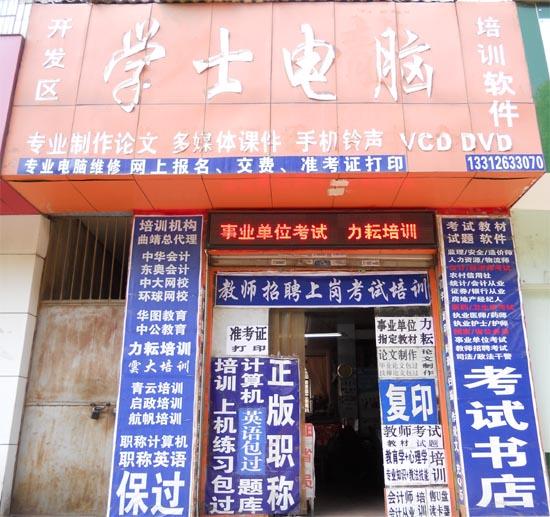 2012年曲靖市教师上岗考试培训(协议保过)